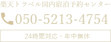 楽天トラベル専用電話